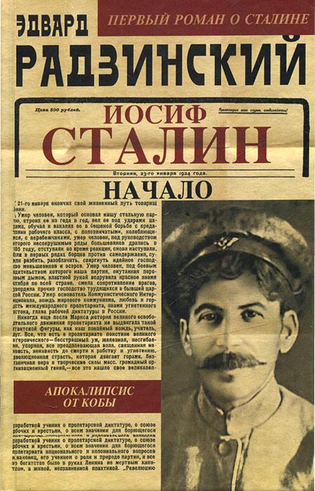 Иосиф Сталин. Начало. Эдвард Радзинский
