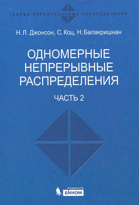 Одномерные непрерывные распределения. В 2 частях. Часть 2 ( 978-5-94774-470-5, 978-5-94774-468-2 )