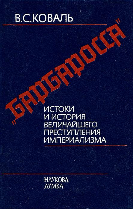 Zakazat.ru Барбаросса. В. С. Коваль