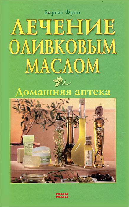 Лечение оливковым маслом. Домашняя аптека