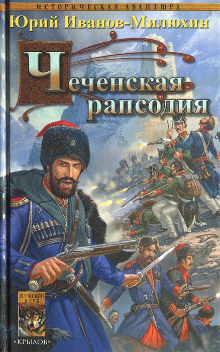 Чеченская рапсодия