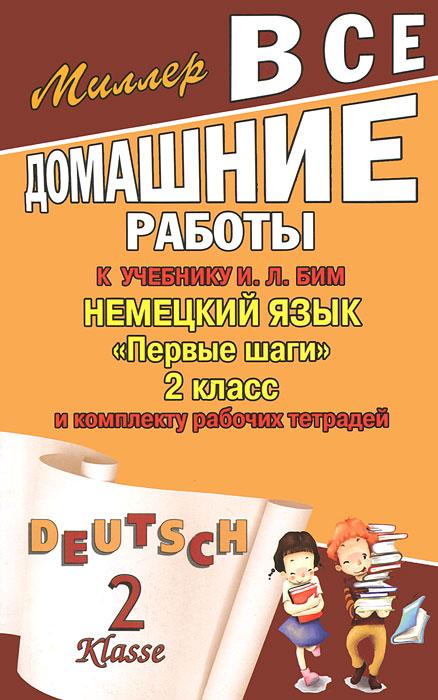 Немецкий язык. 2 класс. Все домашние работы ( 978-5-91336-129-5 )