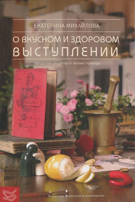Книга о вкусноми здоровом выступлении. Авторские рецепты от бизнес-тренера ( 978-5-86375-177-1 )