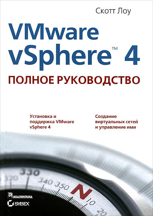 VMware vSphere 4. Полное руководство
