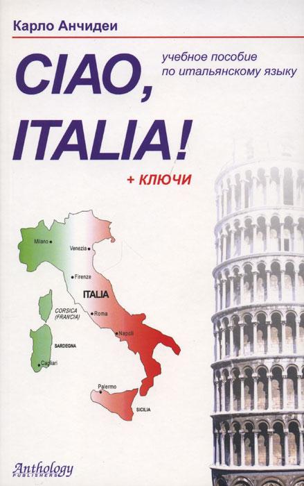 Ciao, Italia! ( 978-5-94962-198-1 )