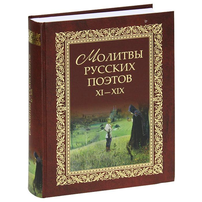 Молитвы русских поэтов. XI-XIX