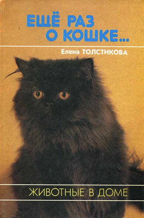 Еще раз о кошке…