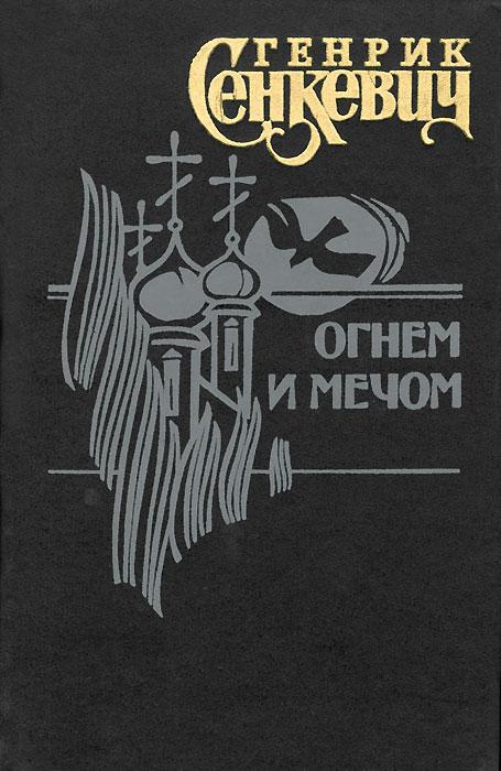 Книга Огнем и мечом