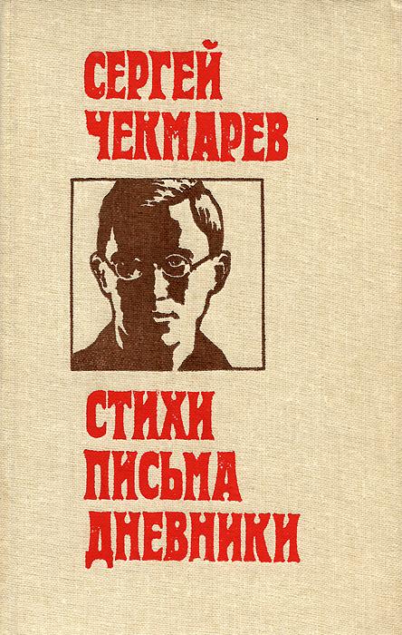 Сергей Чекмарев. Стихи. Письма. Дневники