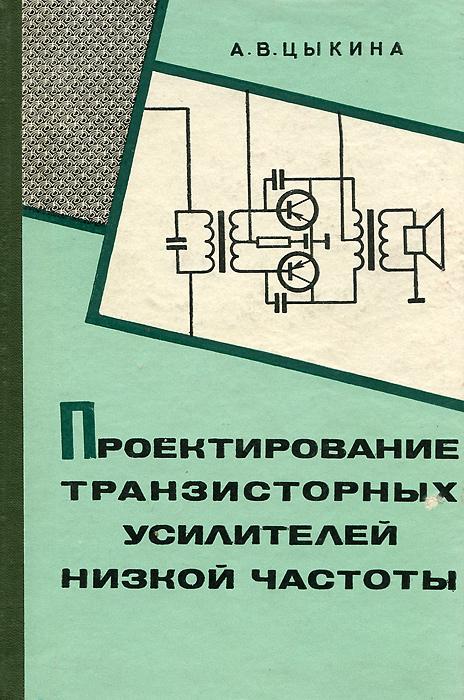 На сцене и в жизни. Страницы автобиографии Н. Ф. Скарская, П. П. Гайдебуров