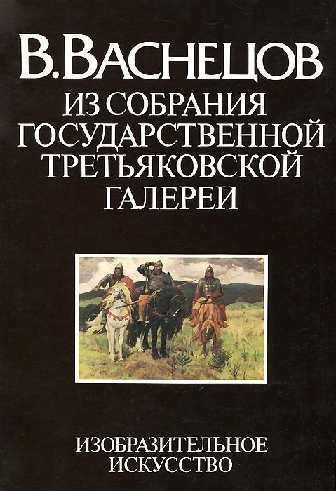 В. Васнецов. Из собрания Государственной Третьяковской галереи