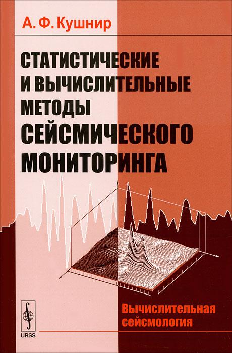 Статистические и вычислительные методы сейсмического мониторинга