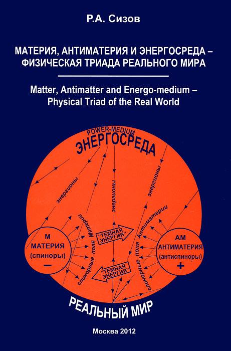 Материя, Антиматерия и Энергосреда - Физическая Триада реального Мира ( 978-5-212-01219-5 )