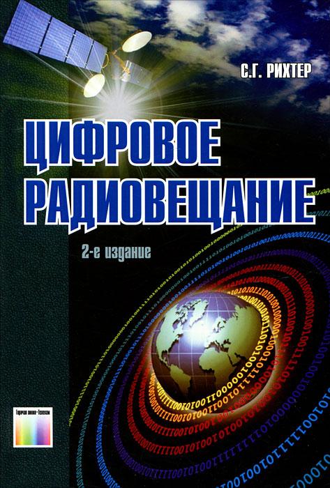 Цифровое радиовещание ( 978-5-9912-0248-0 )