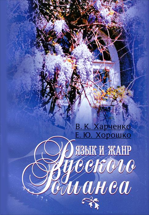 Язык и жанр русского романса ( 5-7060-0044-1 )