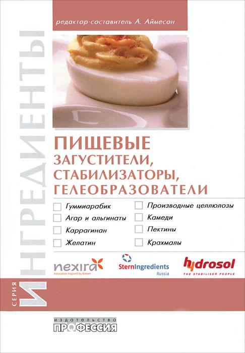 Пищевые загустители, стабилизаторы, гелеобразователи ( 978-5-904757-26-7 )