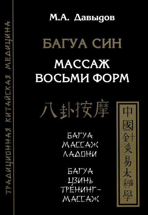 Багуа Син. Массаж восьми форм