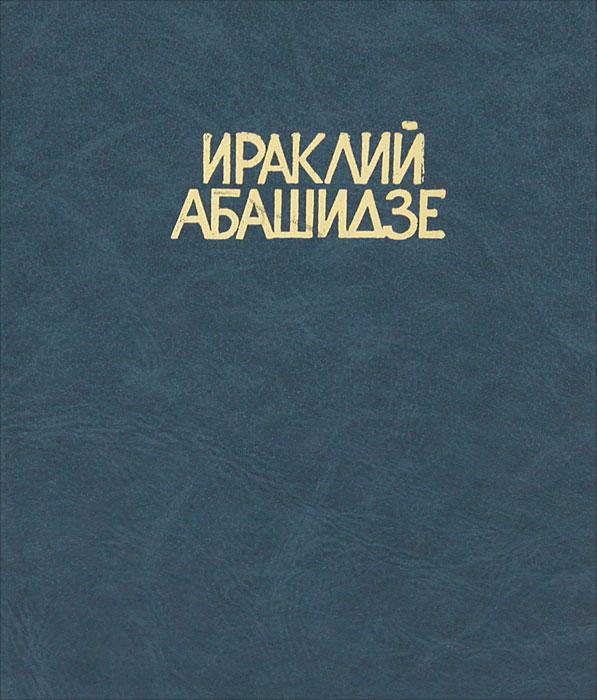 Ираклий Абашидзе. Избранные стихи