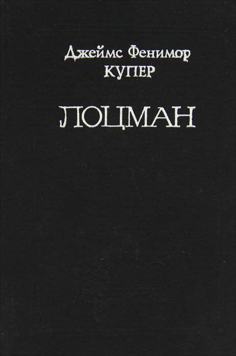 Лоцман