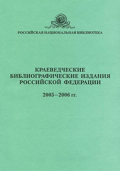 Краеведческие библиографические издания Российской Федерации 2005-2006 гг. ( 978-5-81920-312-5 )
