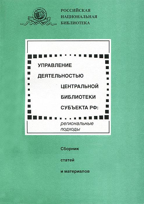 Управление деятельностью центральной библиотеки субъекта РФ. Региональные подходы ( 978-5-81920-323-1 )