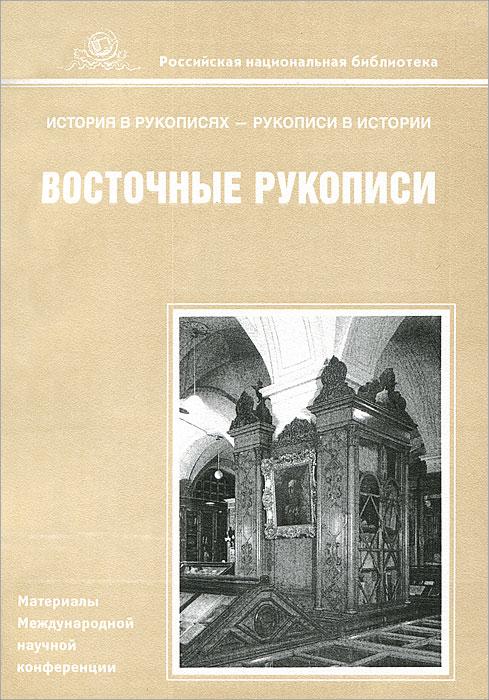 Восточные рукописи ( 978-5-81920-349-1 )