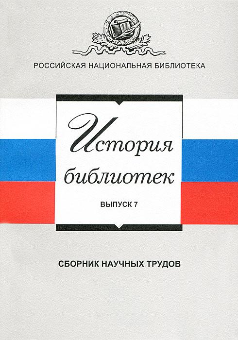 История библиотек. Выпуск 7 ( 978-5-81920-353-8 )