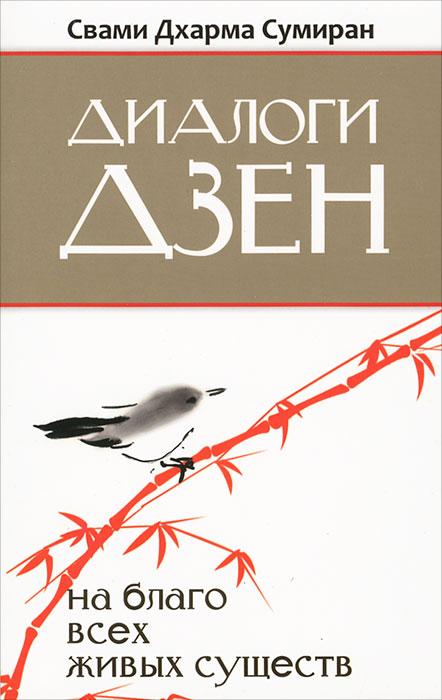 Диалоги Дзен. На благо всех живых существ ( 978-5-413-00695-5 )