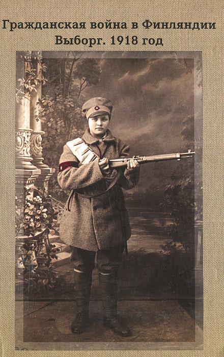 Гражданская война в Финляндии. Выборг. 1918 год ( 978-5-94500-071-1 )