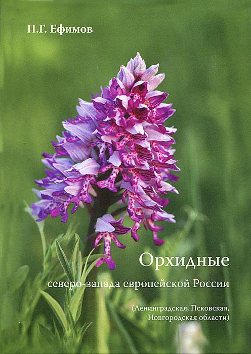 (2012)Орхидные северо-запада Европейск