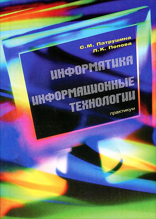 Информатика. Информационные технологии. Практикум. Часть 1 ( 978-5-98615-051-2 )