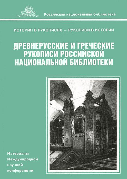 Древнерусские и греческие рукописи Российской национальной библиотеки ( 978-5-81920-345-3 )