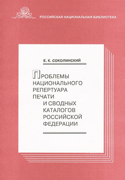 Проблемы национального репертуара печати и сводных каталогов Российской Федерации ( 978-5-81920-305-7 )