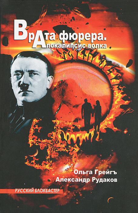 Врата фюрера. Апокалипсис волка..