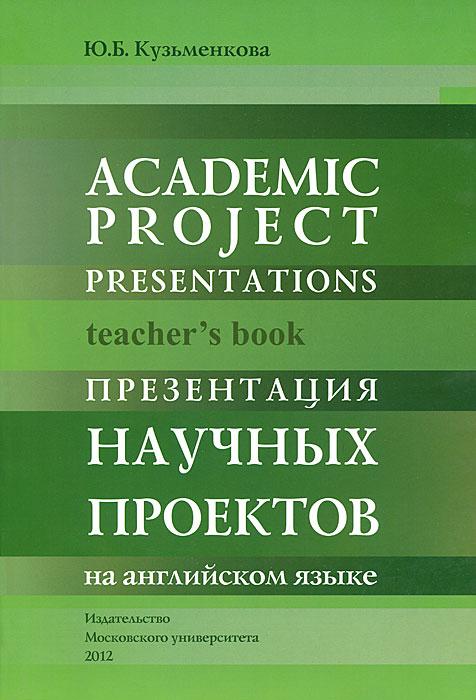 Academic project presentations:Teacher s book:Презентация научных проектов на английском языке