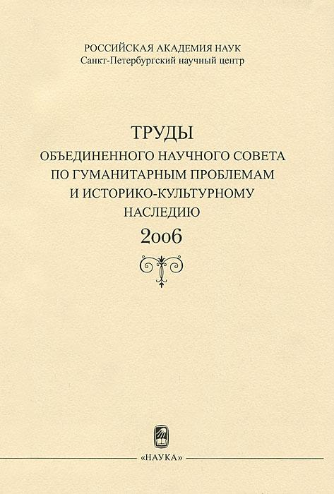 Труды объединенного научного совета по гуманитарным проблемам и историко-культурному наследию. 2005 год