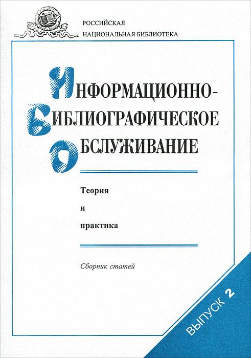 Информационно-библиографическое обслуживание. Теория и практика. Выпуск 2 ( 978-5-81920-304-0 )