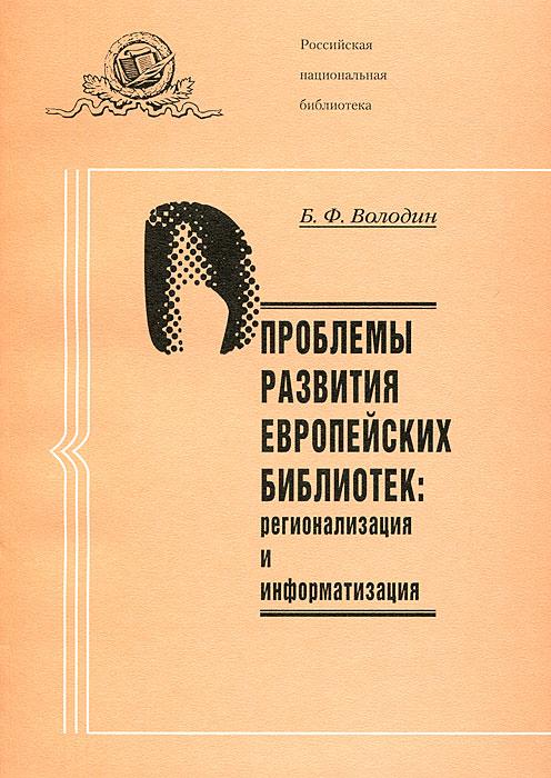Проблемы развития европейских библиотек: регионализация и информатизация ( 978-5-81920-324-8 )