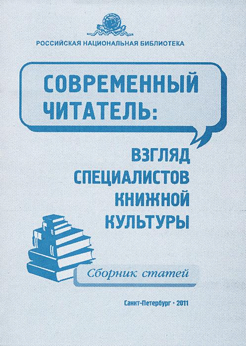 Современный читатель. Взгляд специалистов книжной культуры