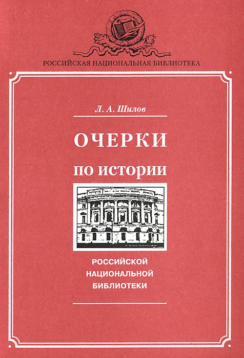 Очерки по истории Российской национальной библиотеки ( 978-5-81920-336-1 )