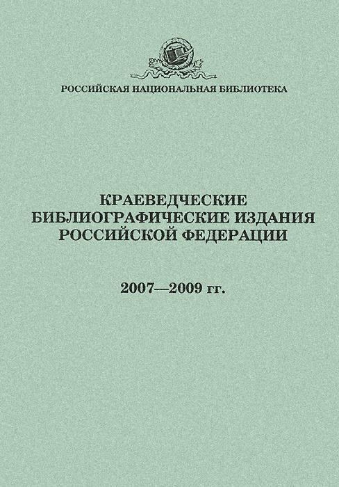 Краеведческие библиографические издания Российской Федерации 2007-2009 гг ( 978-5-81920-382-8 )
