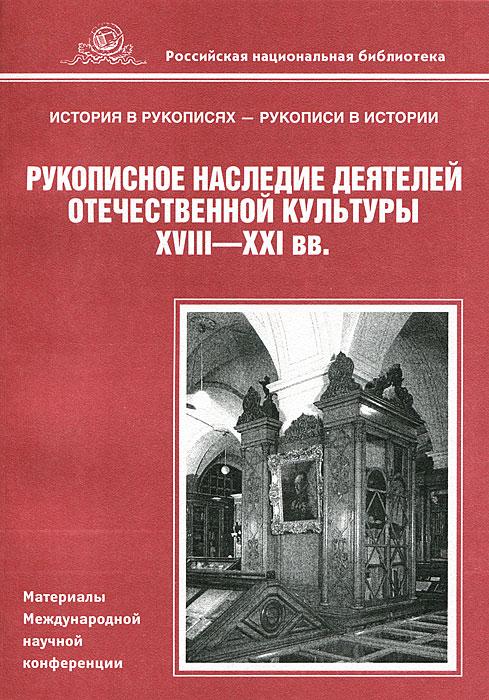 Рукописное наследие деятелей отечественной культуры XVIII - XXI вв. ( 978-5-81920-341-5 )