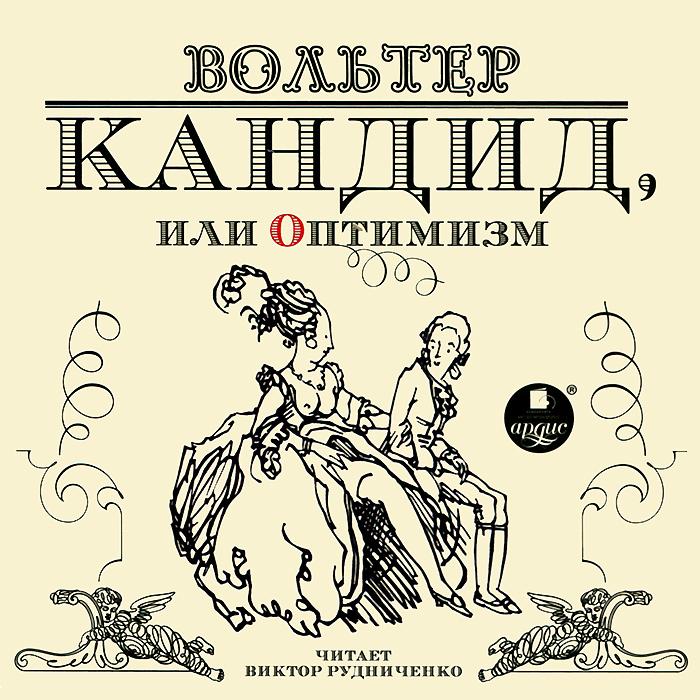 Кандид, или Оптимизм (аудиокнига MP3)