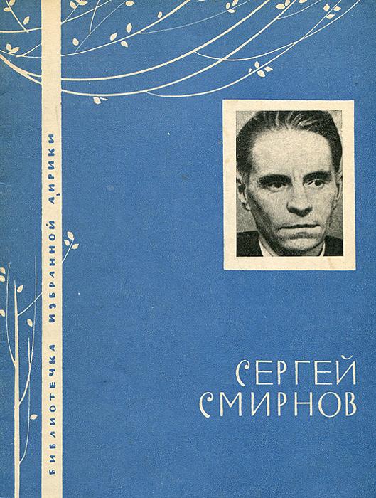 Сергей Смирнов. Избранная лирика