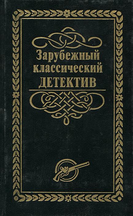 Зарубежный классический детектив в 5 томах. Том 1