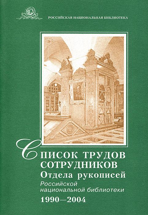 Список трудов сотрудников Отдела рукописей Российской национальной библиотеки 1990-2004 ( 5-8192-0244-9 )