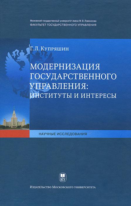 Модернизация государственного управления: институты и интересы