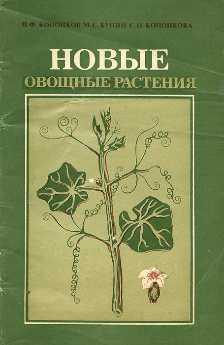 Новые овощные растения