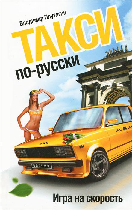 Такси по-русски. Игра на скорость