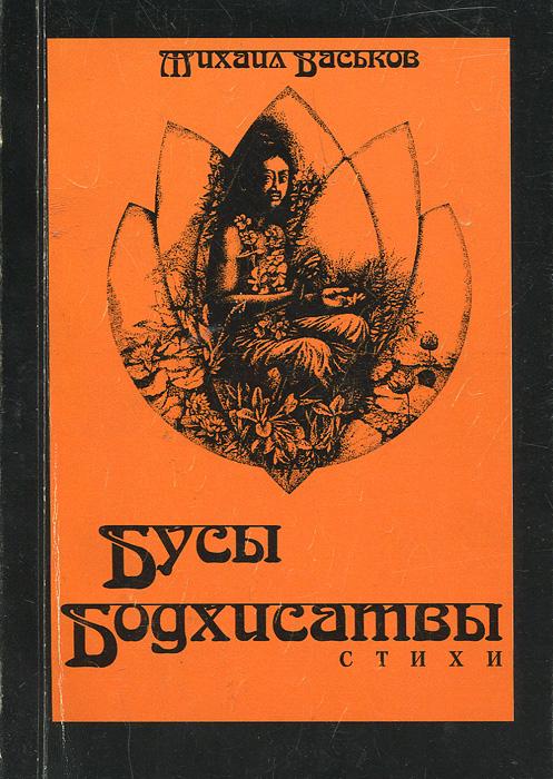 Бусы Бодхисатвы